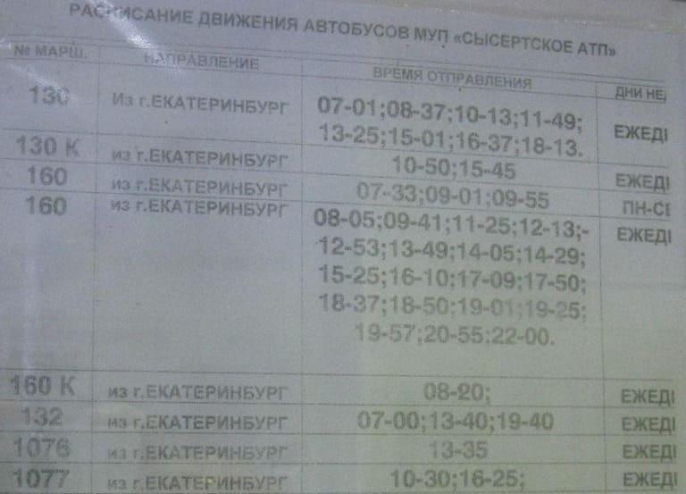 Расписание автобусов из Екатеринбурга до Сысерти