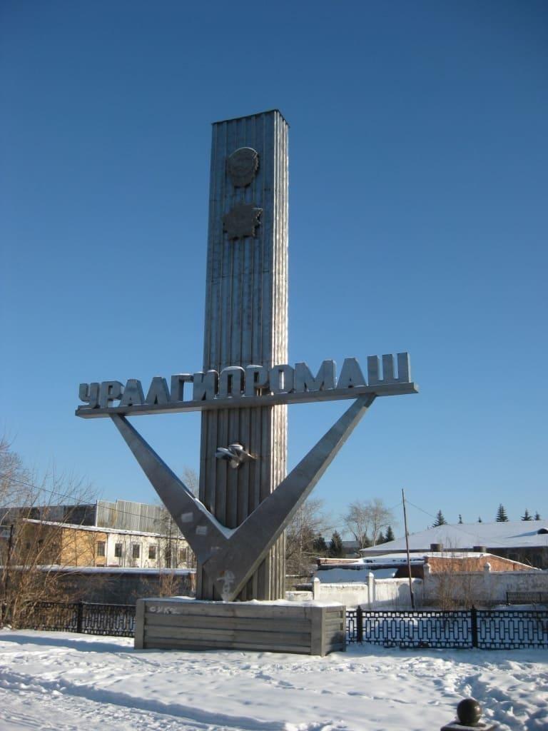 Памятник УРАЛГИДРОМАШ