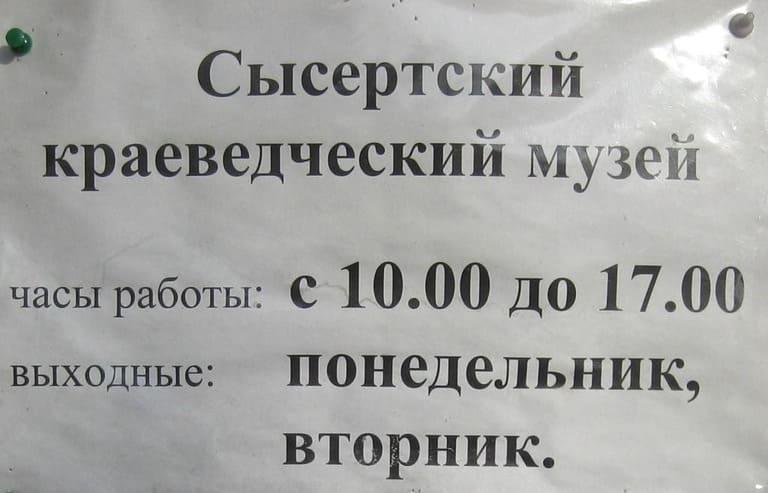 Часы работы Сысертского краеведческого музея