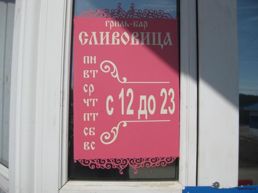 Часы работы гриль - бара Сливовица в Сысерти