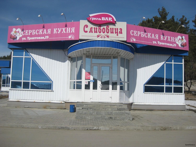 Гриль - бар СЛИВОВИЦА в Сысерти
