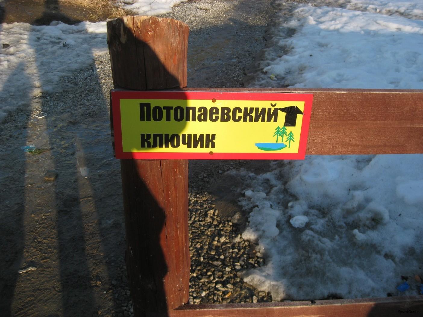 Потопаевский ключик Сысерть