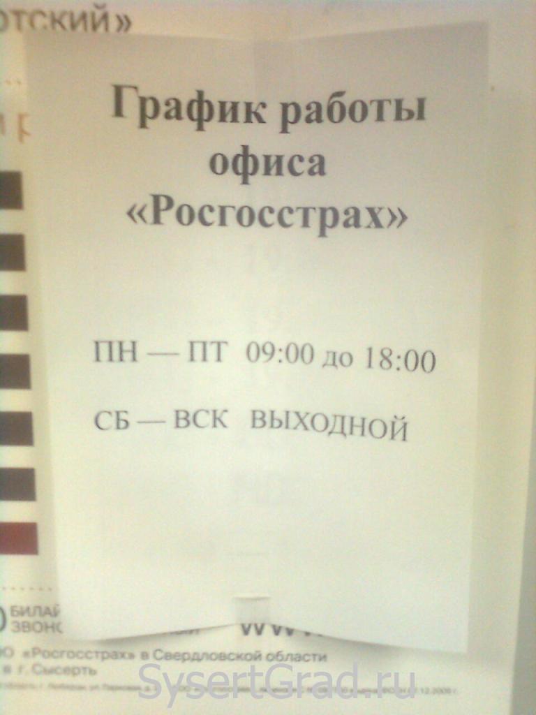 График, часы работы Росгосстраха в Сысерти