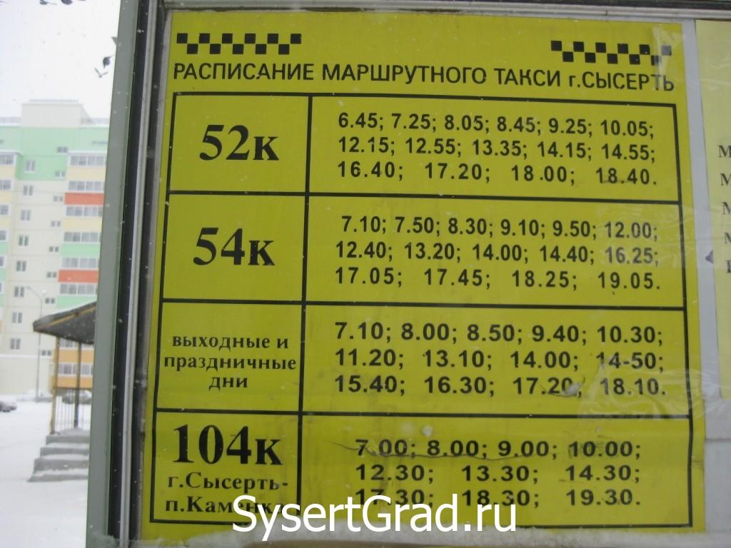 Расписание маршрутного такси в Сысерти 52к, 54к, 104к
