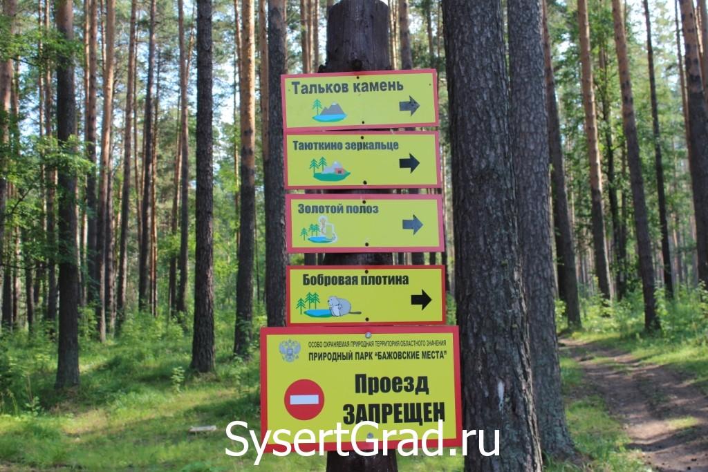 Указатели в парке Бажовские места
