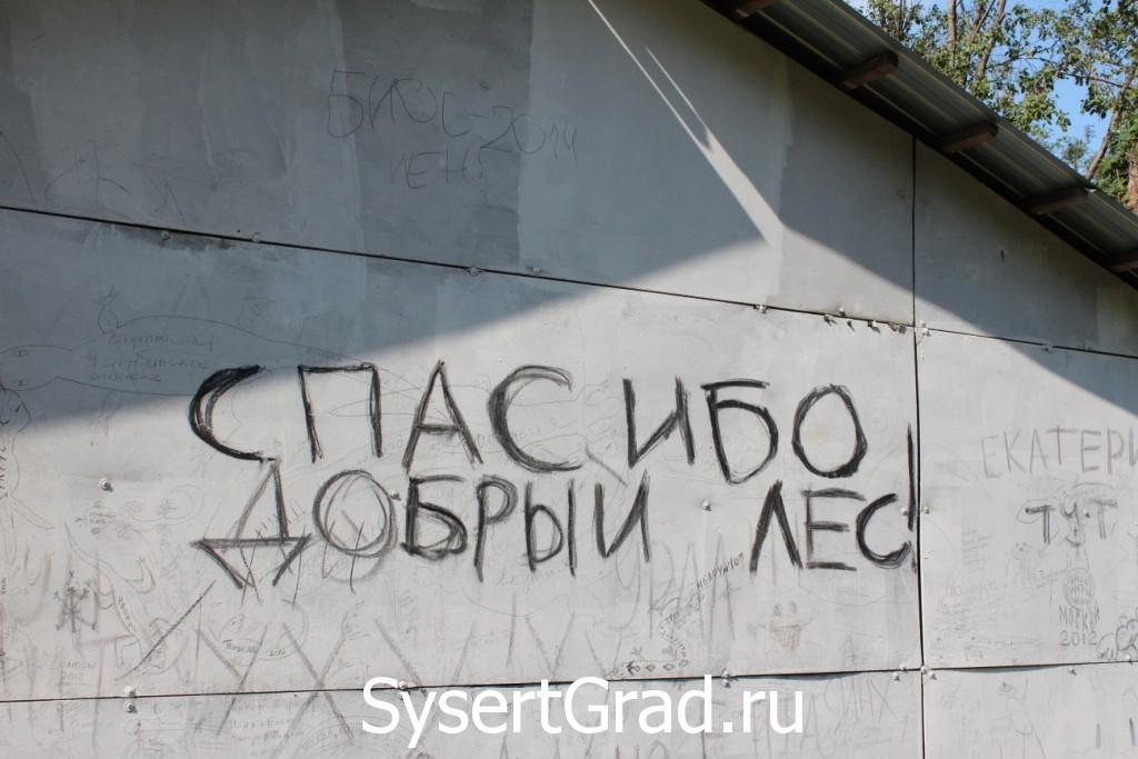Надпись на контрольно пропускном пункте по дороге на Тальков камень