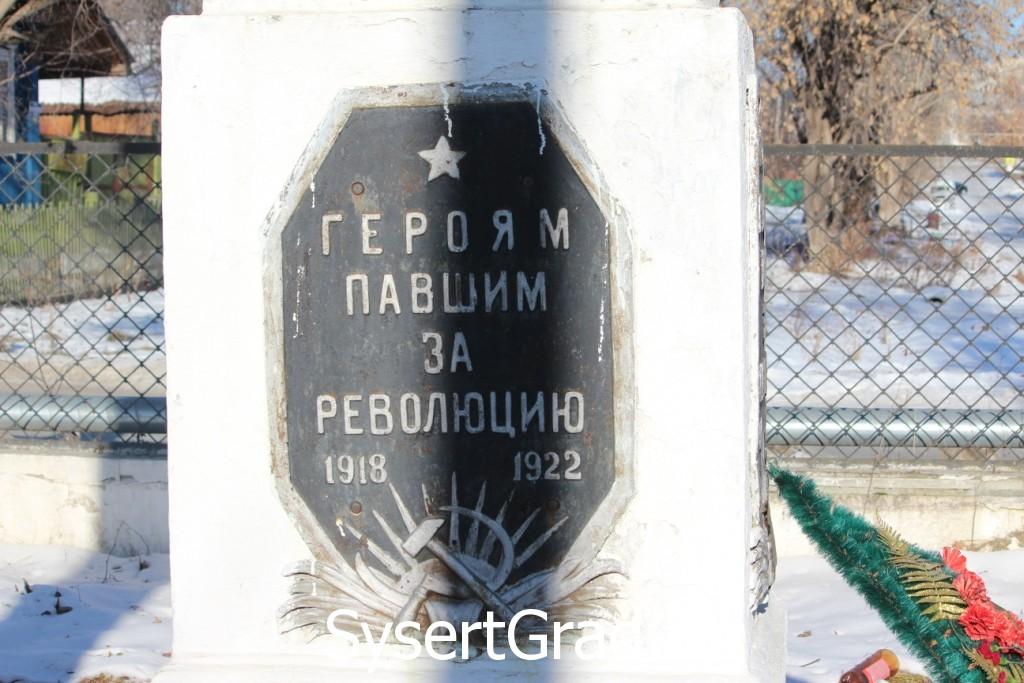 "Надпись на памятнике ""Героям павшим за революцию 1918 - 1922"""