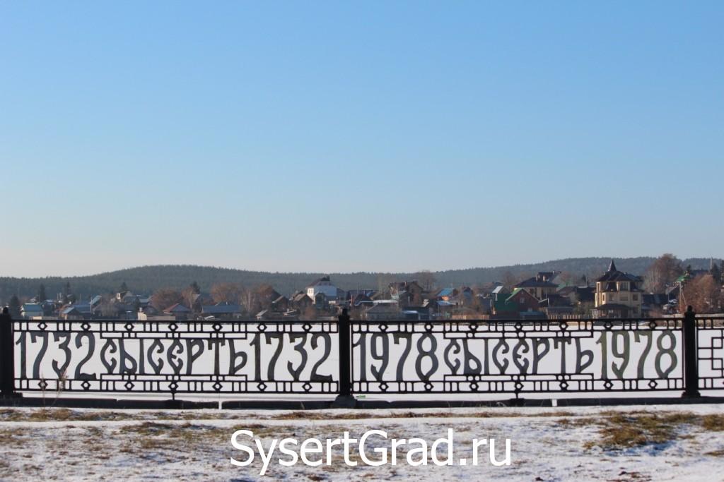 Чугунное литье Уралгидромаша в честь 250 лет Сысерти