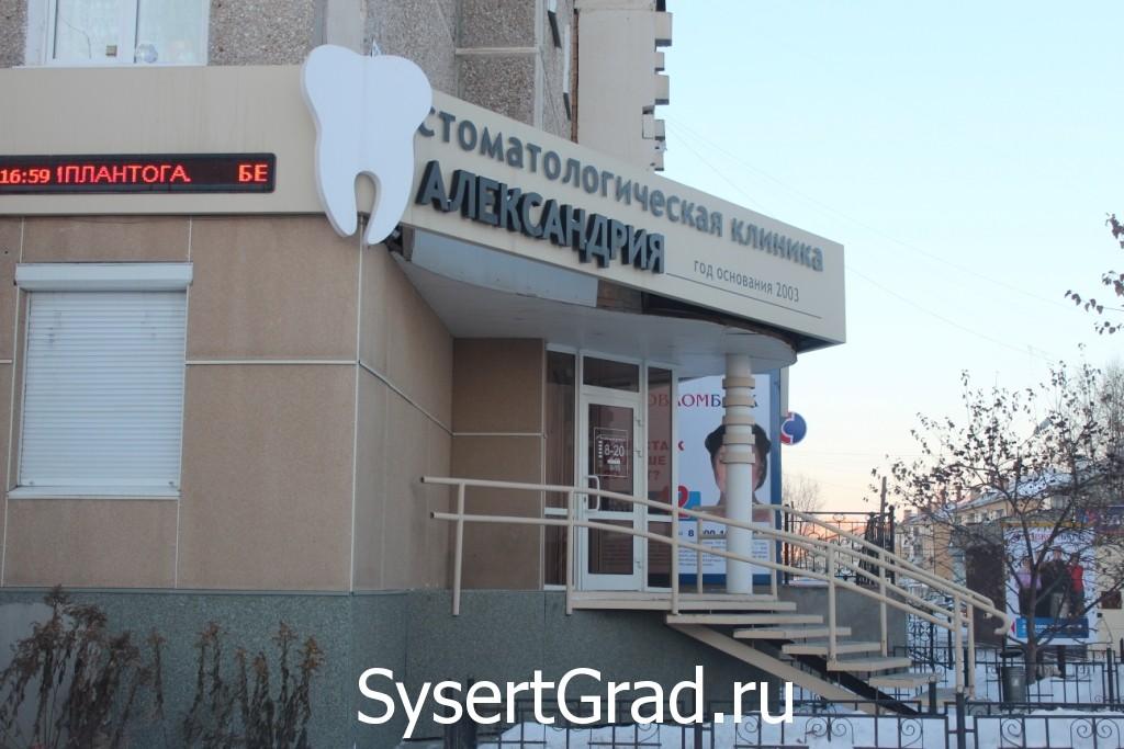 Стоматологическая клиника Александрия в Сысерти