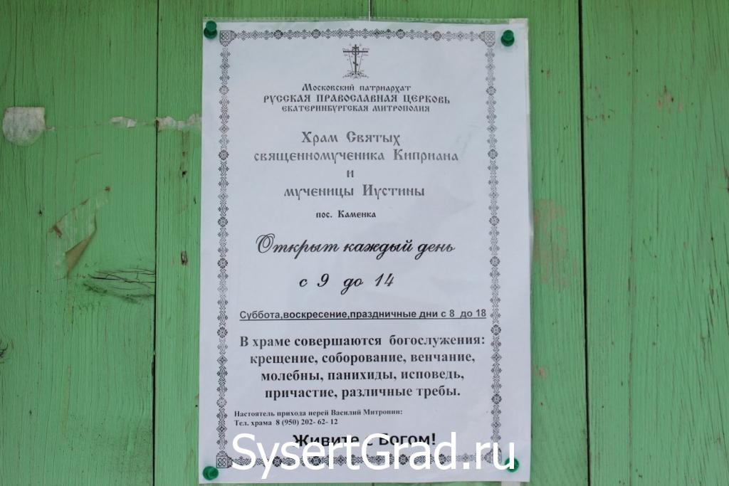 Информация для прихожан храма Святых священномученика Киприана и мученицы Иустины в поселке Каменка