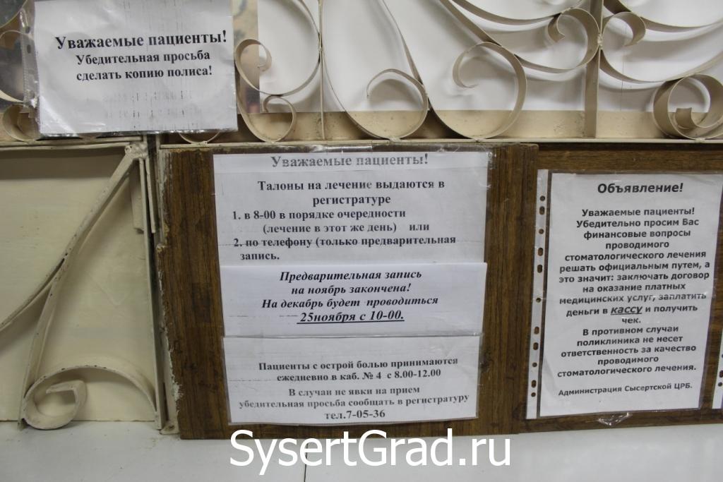 Информация у регистратуры в сысертской стоматологии