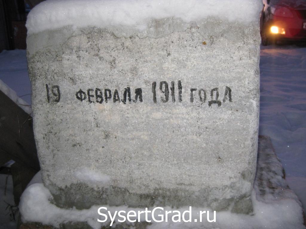 Надпись на памятнике в Новоипатово  - 19 февраля 1911 года