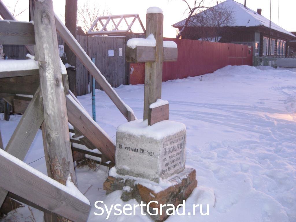 Памятник в селе Новоипатово в благодарность царю за отмену крепостного права