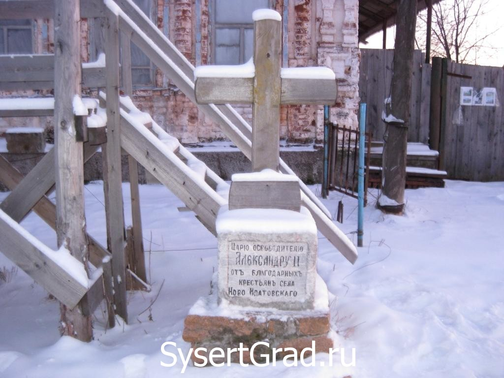 Памятник в честь Александра II
