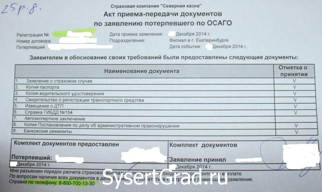 Акт приема - передачи документов по заявлению потерпевшего по ОСАГО