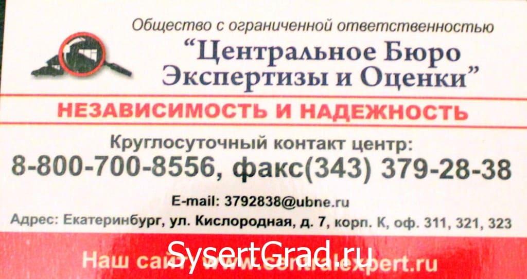 """Визитка бюро экспертизы, в которую отправляет страховая компания """"Северная казна"""" при обращении по ОСАГО"""