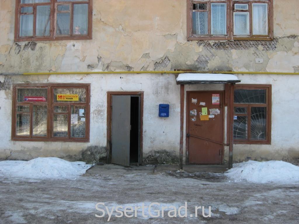 Отделение почтовой связи Сысерть 624021 на Карла Либкнехта, 30
