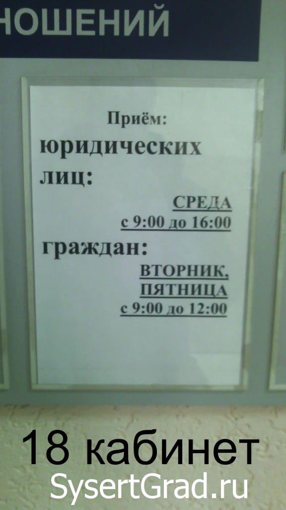Расписание приема в 18 кабинет администрации Сысерти