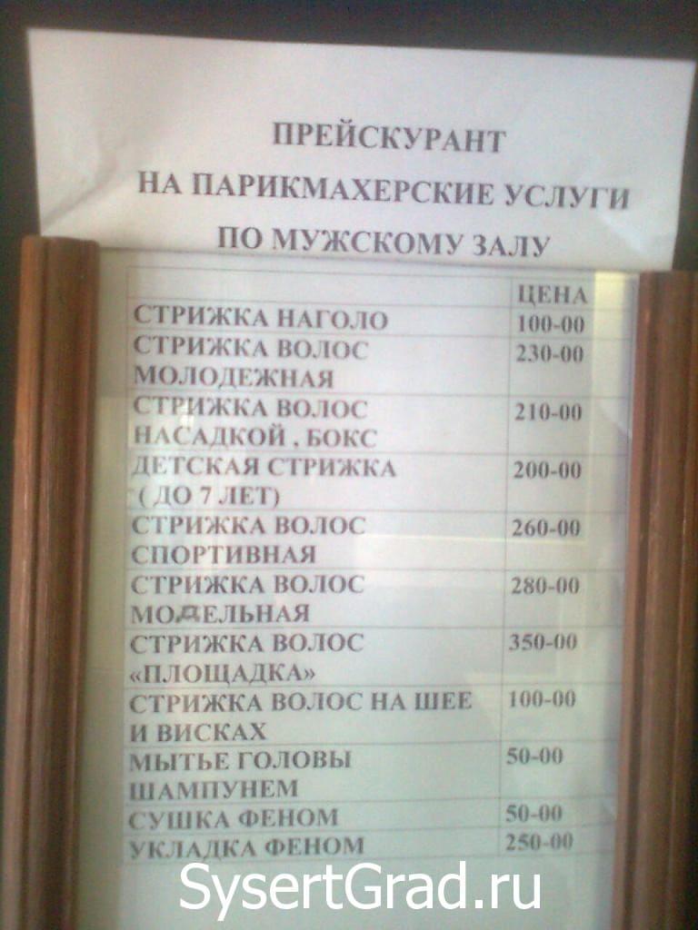 Цены на услуги мужского зала