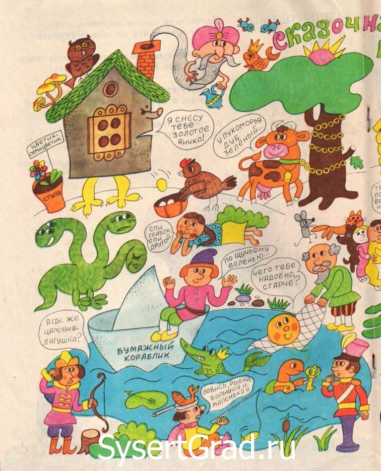 Весёлые картинки - детский юмористический журнал №1 январь 1992 год страница №10