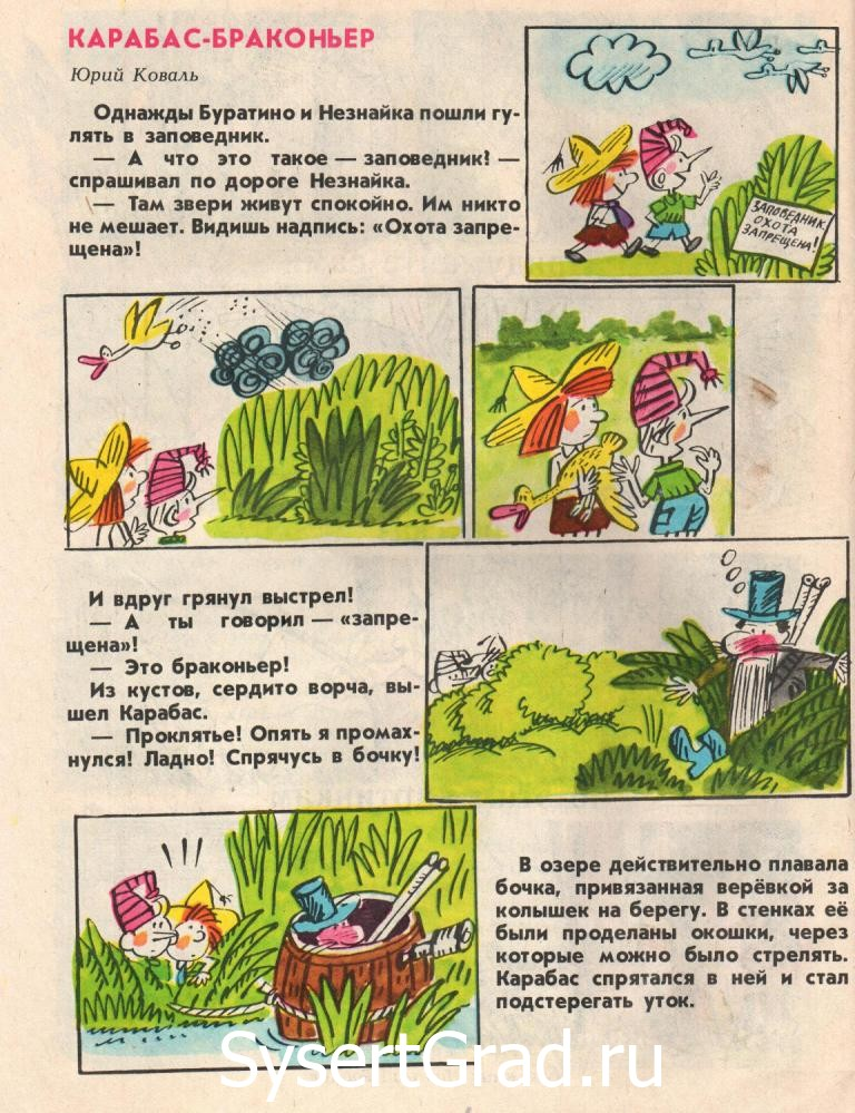 Весёлые картинки - детский юмористический журнал №1 январь 1992 год страница №14