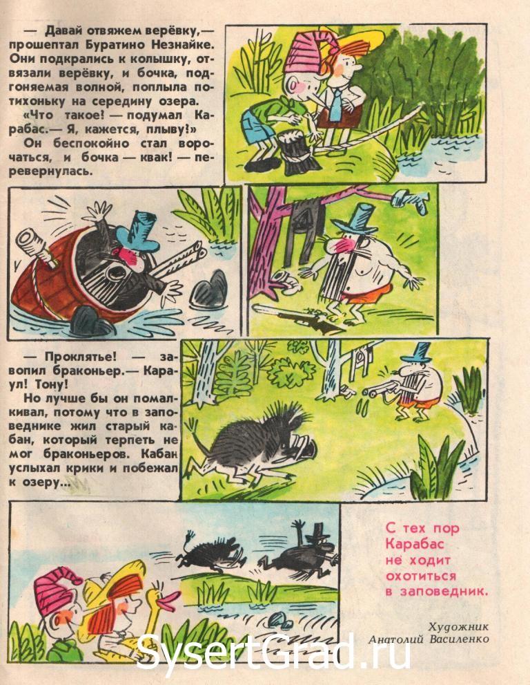 Весёлые картинки - детский юмористический журнал №1 январь 1992 год страница №15