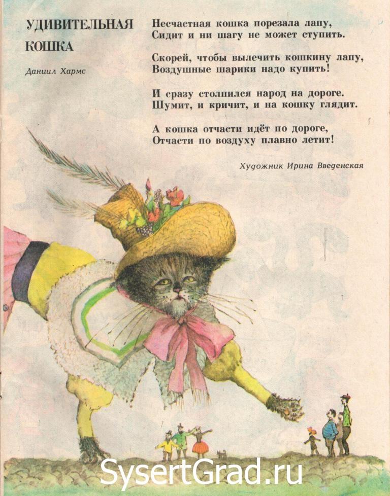 Весёлые картинки - детский юмористический журнал №1 январь 1992 год страница №9