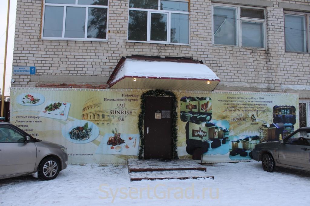 Адрес кафе-бара итальянской кухни Sunrise в Сысерти улица Красногорская,1