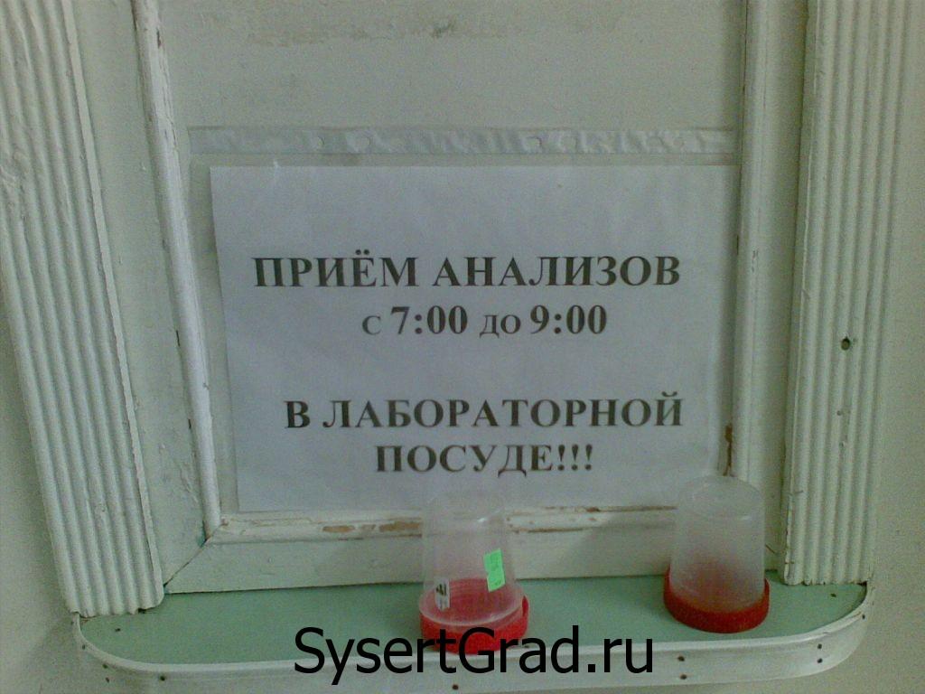 Часы приема анализов в сысертской больнице