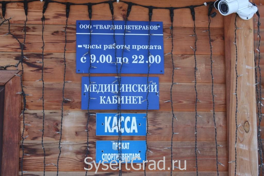 Часы проката коньков на базе отдыха село Кашино