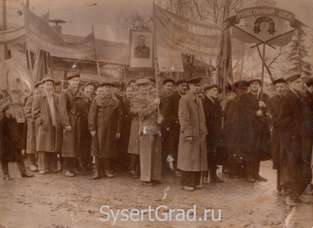 Демонстрация рабочих завода Уралгидромаш
