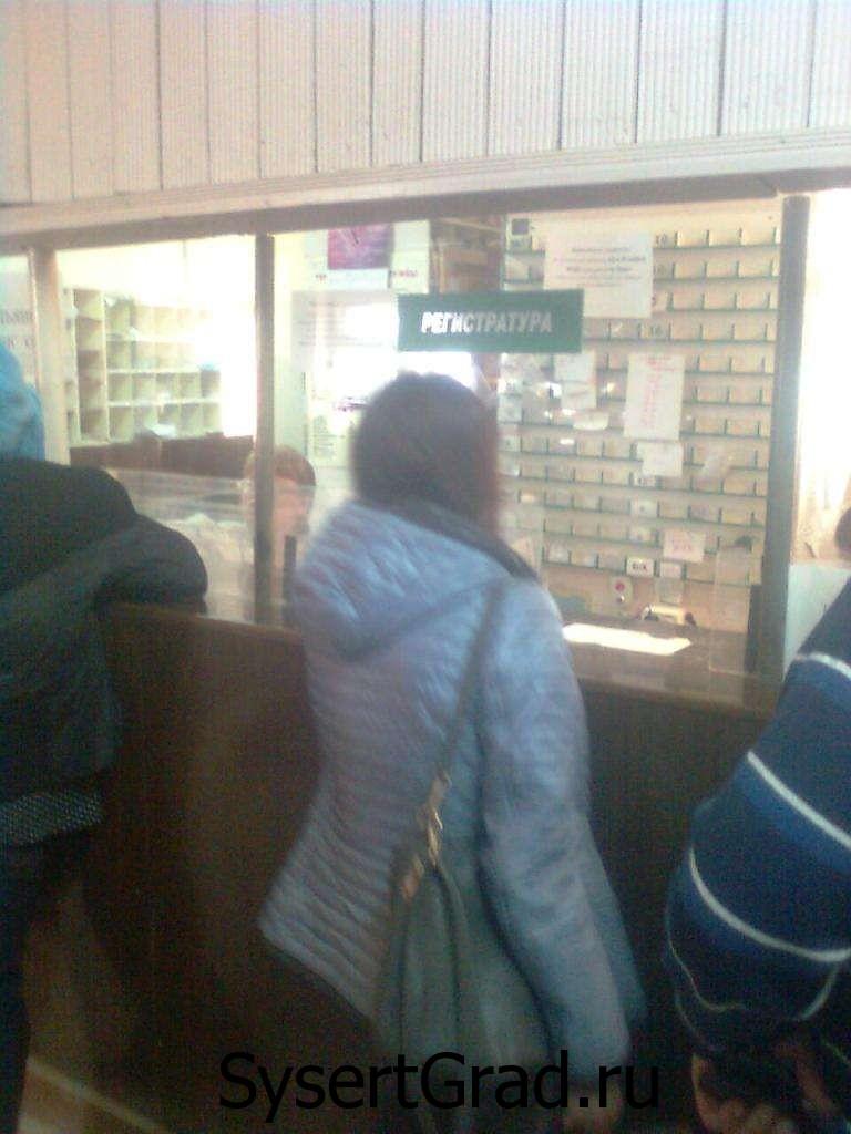 Регистратура сысертской центральной районной больницы