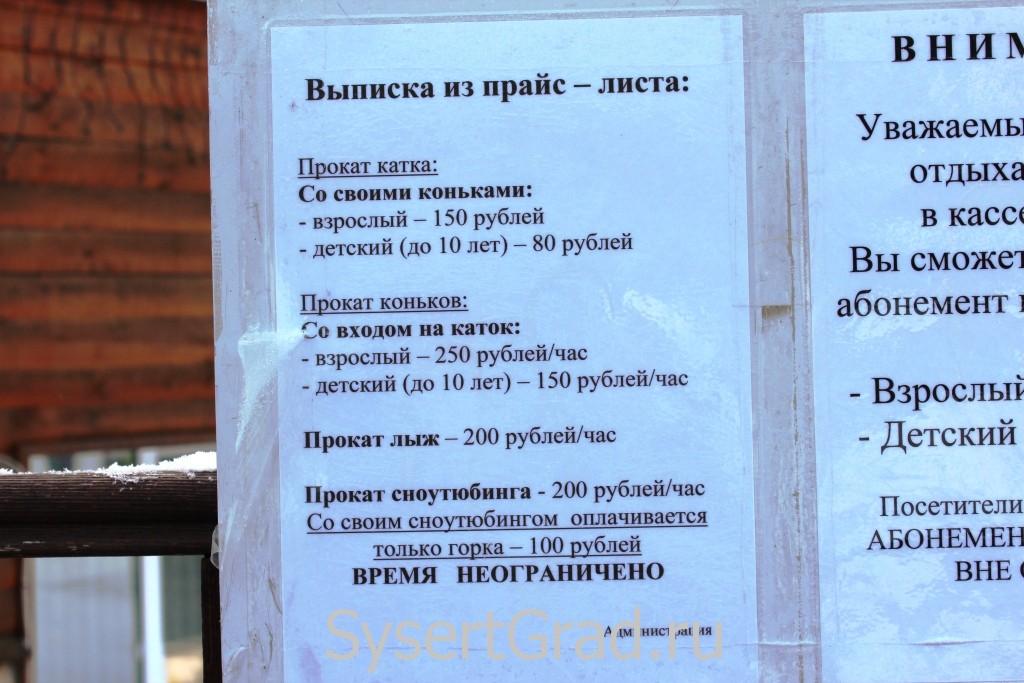 Стоимость проката коньков на базе СОВА
