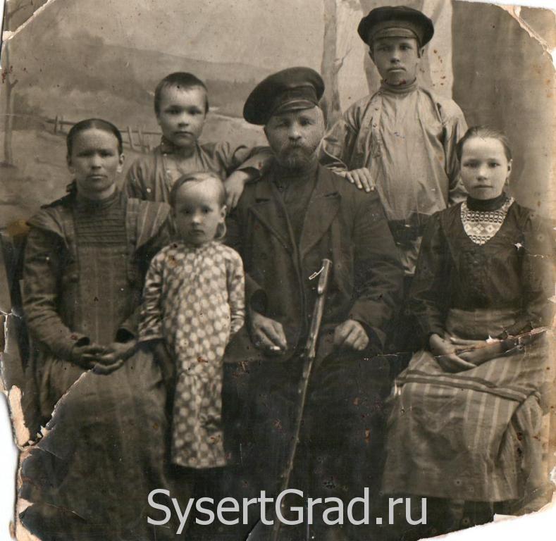 Сысертская семья 1915-1920