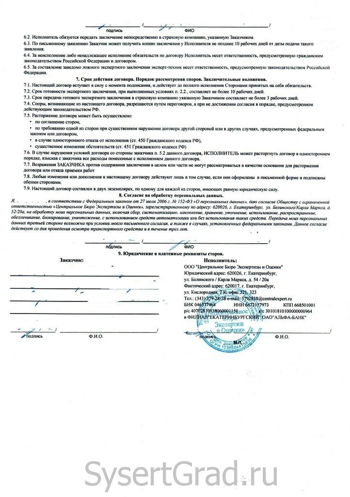 Договор с ООО Центральное Бюро Экспертизы и Оценки
