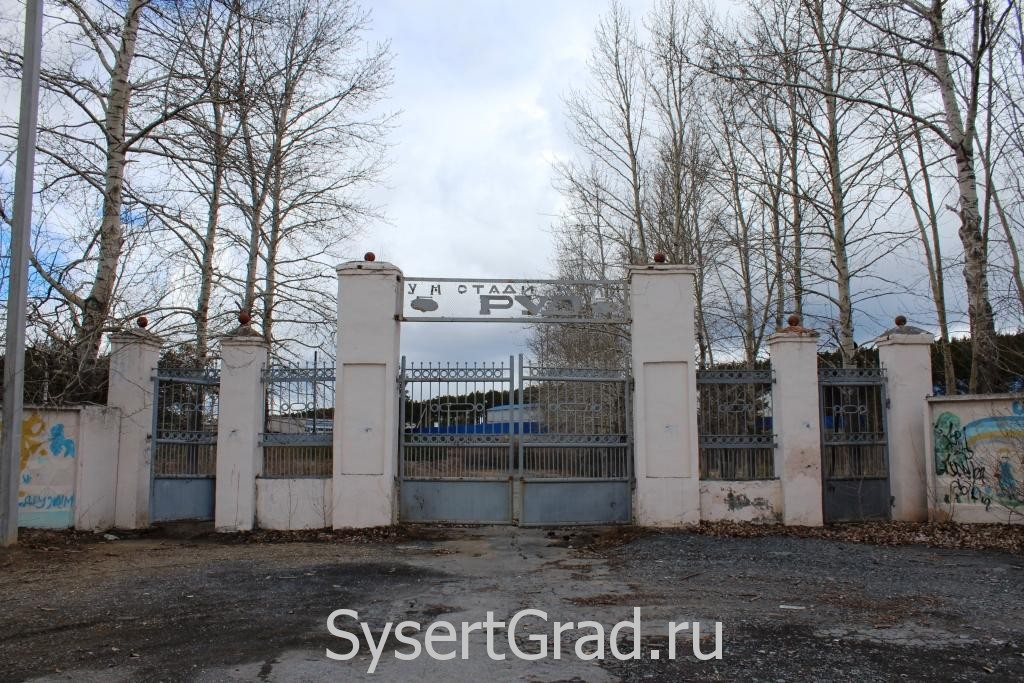 Стадион Труд в Сысерти