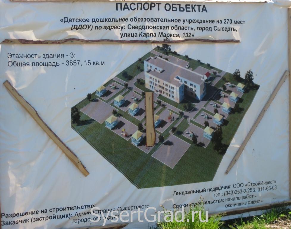 Паспорт объекта Детское дошкольное образовательное учреждение на 270 мест по адресу город Сысерть улица Карла Маркса, 132