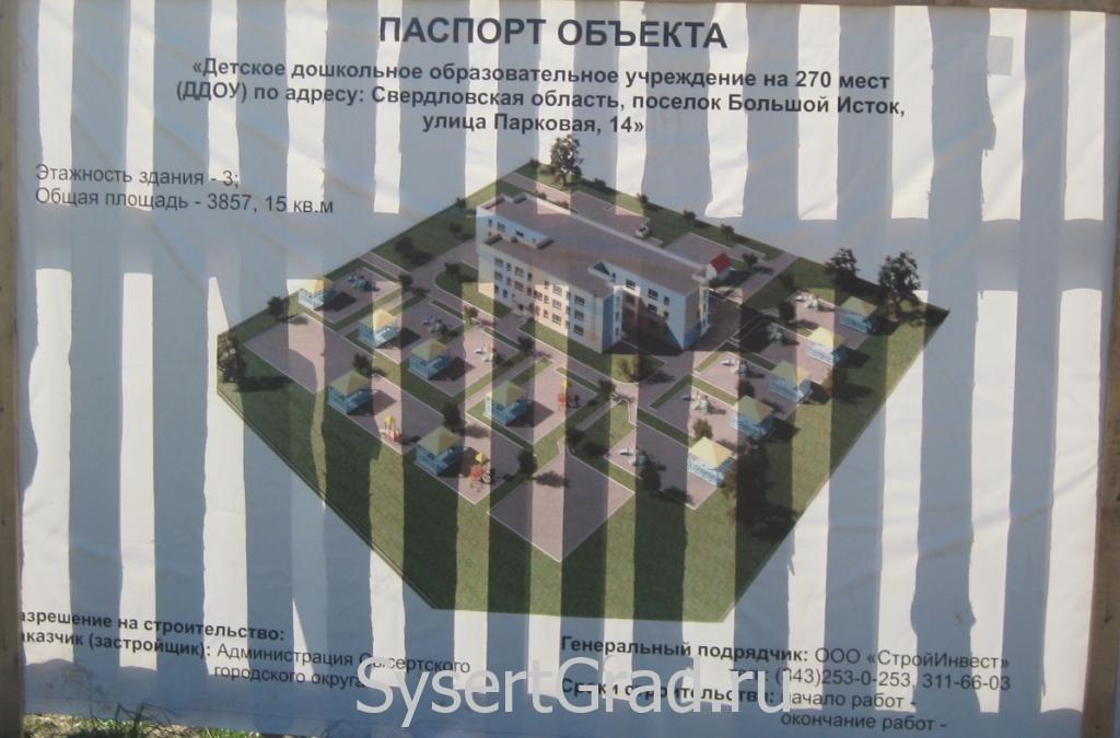 Паспорт объекта Детское дошкольное образовательное учреждение на 270 мест по адресу поселок Большой Исток, улица Парниковая, 14