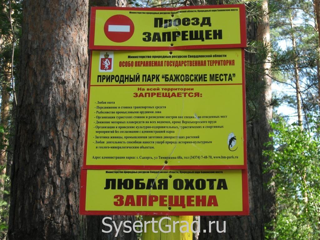 Предупреждение о входе в парк Бажовские места