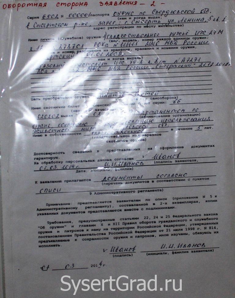 2 сторона заявления на проление разрешения на огнестрельное оружие