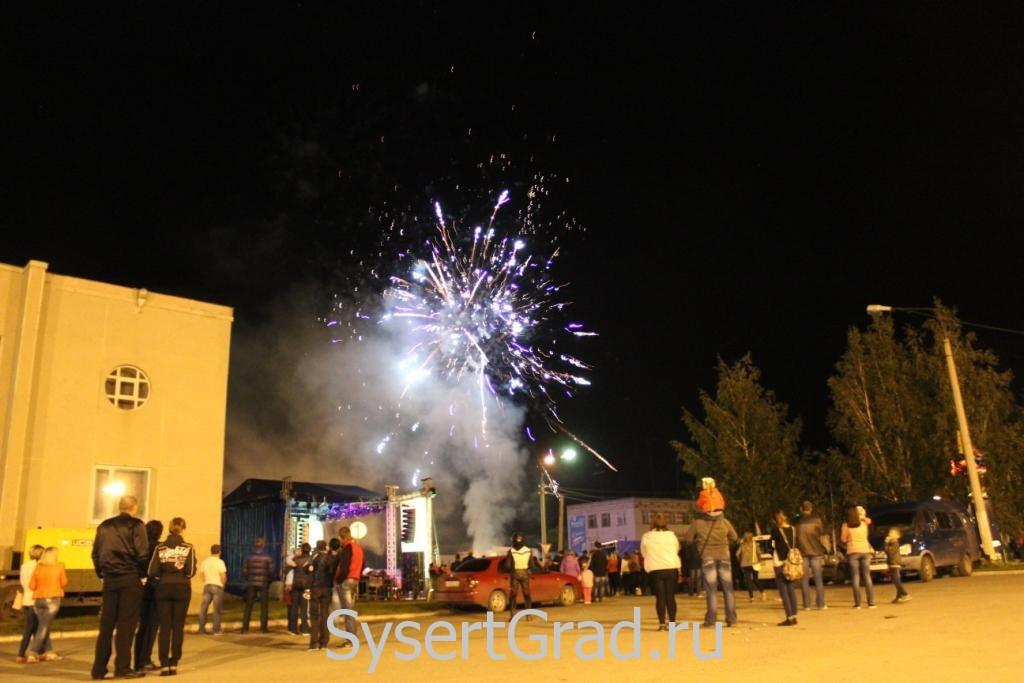 День города Сысерть 2015