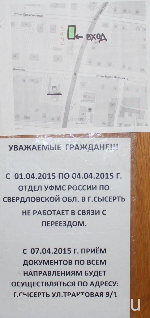 УФМС Сысерти переехал на Трактовую 9 к1