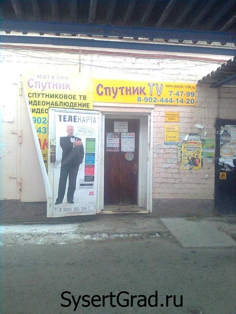 Магазин Спутник ТВ в Сысерти