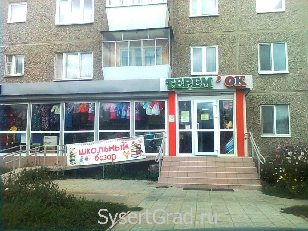 Магазин детских товаров Теремок в Сысерти