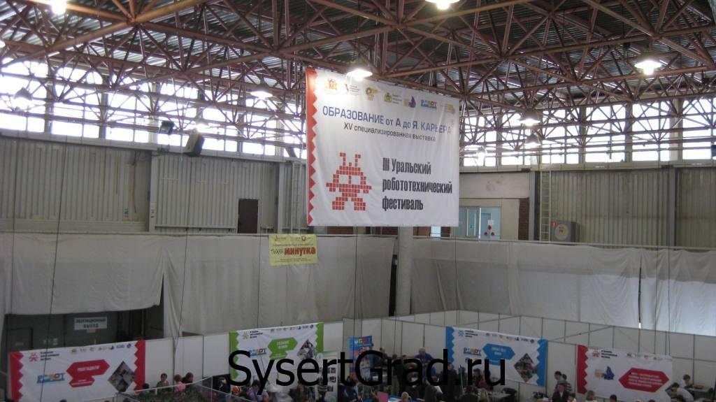 Уральский роботехнический фестиваль