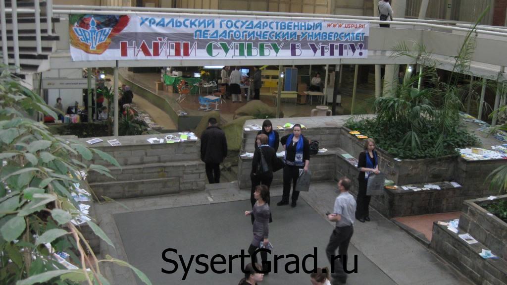 Вход на выставку образовательных учреждений в левый зал выставочного центра КОСК Россия