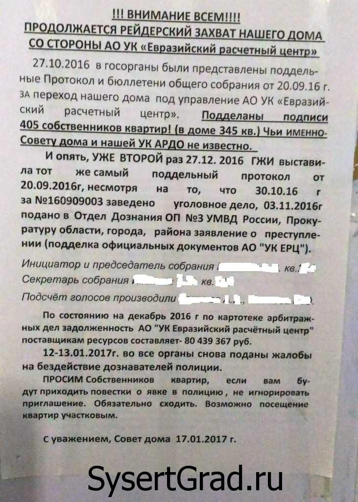 Рейдерский захват УК Евразийский расчетный центр
