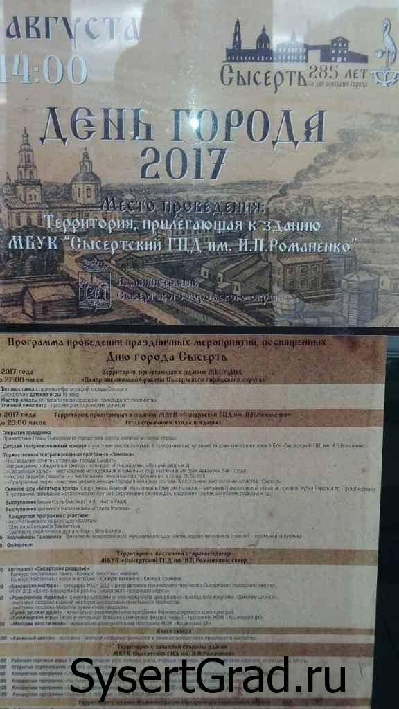 Программа Дня города Сысерть 2017. Суббота скоро