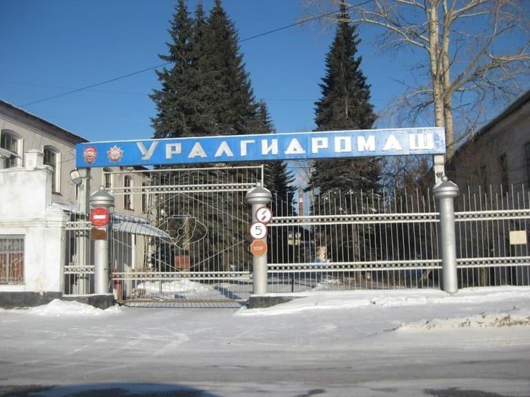 Проходная Уралгидромаша.
