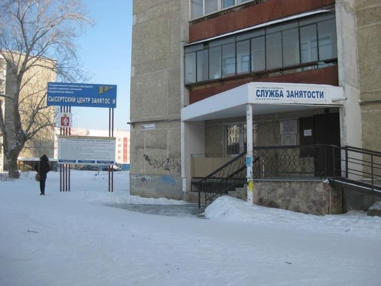Сысертский центр занятости. Так выглядит наш ЦЗ зимой.